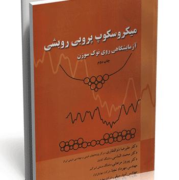 کتاب-میکروسکوپ-پروبی-روبشی