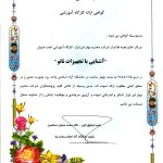 دانشگاه آزاد یزد گواهی ارائه دوره توسط نجمه فلاح