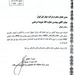 دانشگاه شهید بهشتی بیمارستان طالقانی میکروسکوپ پروبی روبشی