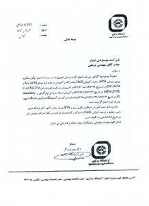 دانشگاه شهید چمران اهواز میکروسکوپ پروبی روبشی