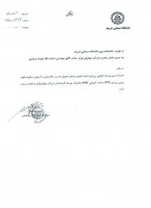 دانشگاه صنعتی شریف میکروسکوپ پروبی روبشی