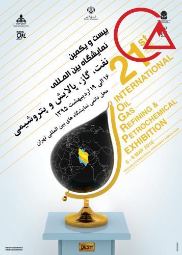 نمایشگاه بین المللی نفت و گاز 95
